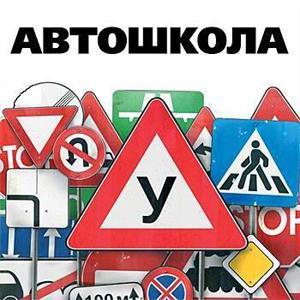 Автошколы Подольска