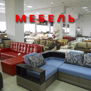 Магазины мебели Подольска