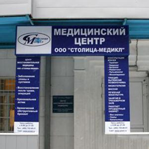 Медицинские центры Подольска