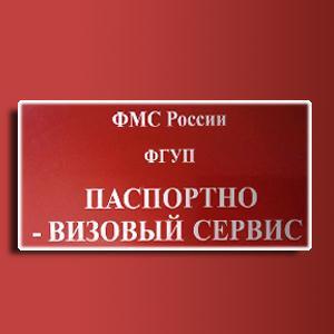 Паспортно-визовые службы Подольска