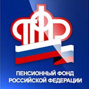 Пенсионные фонды Подольска