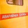 Аварийные службы в Подольске