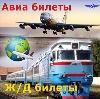 Авиа- и ж/д билеты в Подольске
