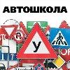 Автошколы в Подольске