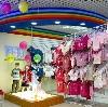 Детские магазины в Подольске