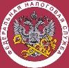 Налоговые инспекции, службы в Подольске