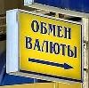Обмен валют в Подольске