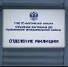 Отделения полиции в Подольске