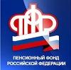 Пенсионные фонды в Подольске