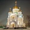 Религиозные учреждения в Подольске