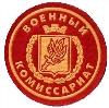 Военкоматы, комиссариаты в Подольске