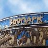 Зоопарки в Подольске