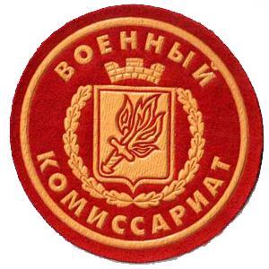 Военкоматы, комиссариаты Подольска