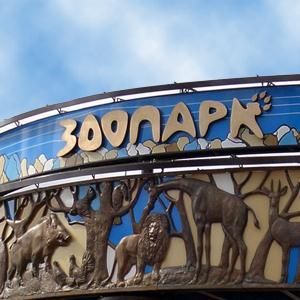 Зоопарки Подольска